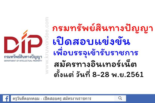 กรมทรัพย์สินทางปัญญา เปิดสอบบรรจุเข้ารับราชการ สมัครทางอินเทอร์เน็ต 8-28 พ.ย.2561