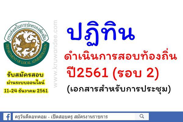 ปฏิทินดำเนินการสอบท้องถิ่น ปี2561 (เอกสารสำหรับการประชุม)