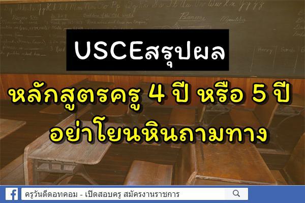 USCEสรุปผลหลักสูตรครู 4 ปี หรือ 5 ปี อย่าโยนหินถามทาง
