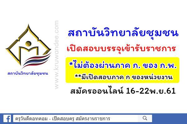 สถาบันวิทยาลัยชุมชน เปิดสอบบรรจุเข้ารับราชการ (ไม่ต้องผ่านภาค ก.) สมัครออนไลน์ 16-22พ.ย.61