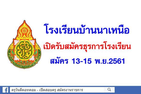 โรงเรียนบ้านนาเหนือ เปิดรับสมัครธุรการโรงเรียน สมัคร13-15พ.ย.2561