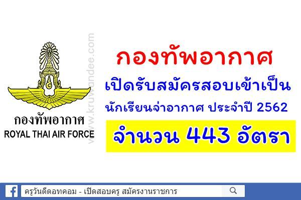 กองทัพอากาศ และโรงเรียนจ่าอากาศ เปิดรับสมัครสอบเข้าเป็น นักเรียนจ่าอากาศ ประจำปี 2562 จำนวน 443 อัตรา