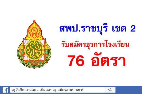 สพป.ราชบุรี เขต 2 รับสมัครธุรการโรงเรียน 76 อัตรา