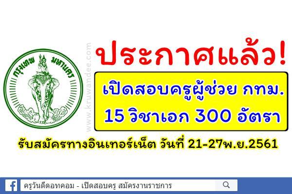 ประกาศแล้ว! เปิดสอบครูผู้ช่วย กทม. 15วิชาเอก จำนวน 300 อัตรา รับสมัคร21-27พ.ย.61