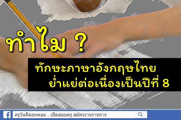 ทำไมทักษะภาษาอังกฤษไทย ย่ำแย่ต่อเนื่องเป็นปีที่ 8?