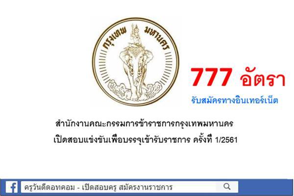 กรุงเทพมหานคร เปิดสอบเข้าบรรจุเข้ารับราชการ จำนวน 777 อัตรา สมัครออนไลน์