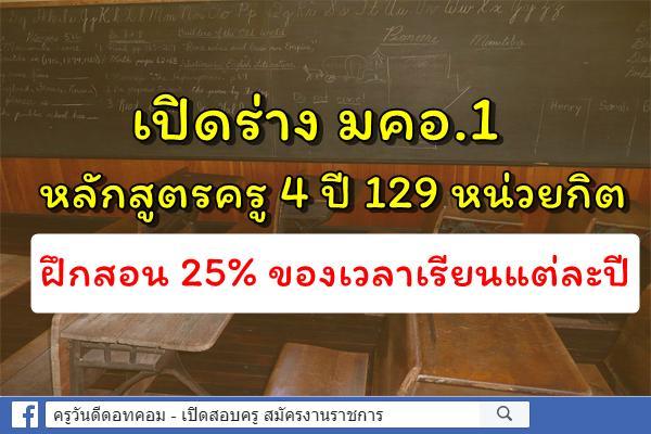 เปิดร่าง มคอ.1 หลักสูตรครู 4 ปี 129 หน่วยกิต ฝึกสอน 25% ของเวลาเรียนแต่ละปี