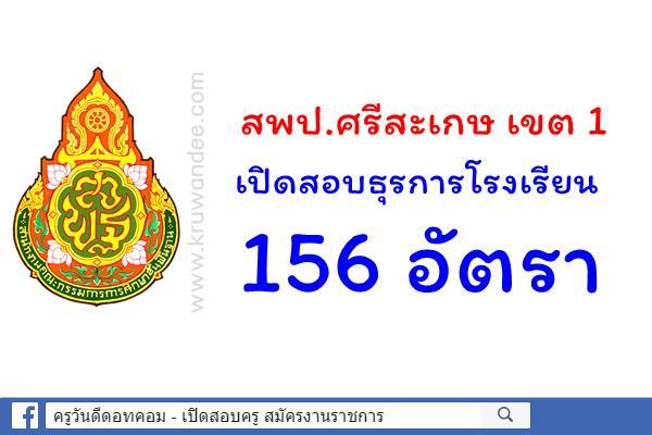 สพป.ศรีสะเกษ เขต 1 เตรียมรับสมัครธุรการโรงเรียน 156 อัตรา