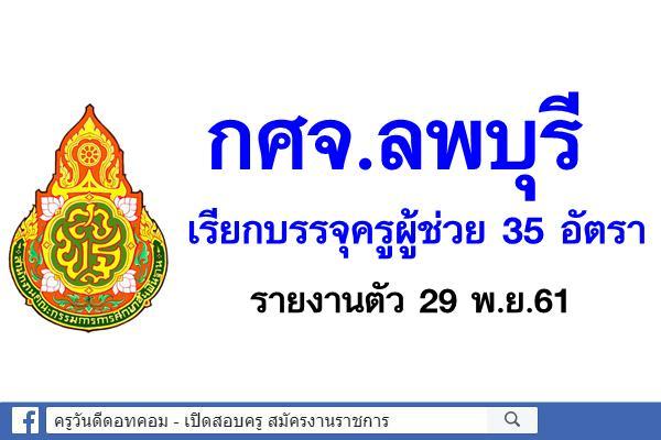 กศจ.ลพบุรี เรียกบรรจุครูผู้ช่วย 35 อัตรา - รายงานตัว 29 พ.ย.61