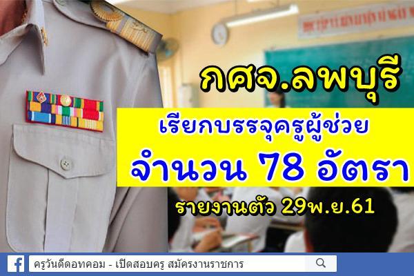 กศจ.ลพบุรี เรียกบรรจุครูผู้ช่วย 78 อัตรา - รายงานตัว 29พ.ย.61