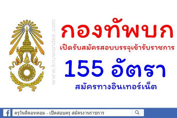 ด่วน! กองทัพบก เปิดรับสมัครสอบบรรจุเข้ารับราชการ 155 อัตรา สมัครออนไลน์