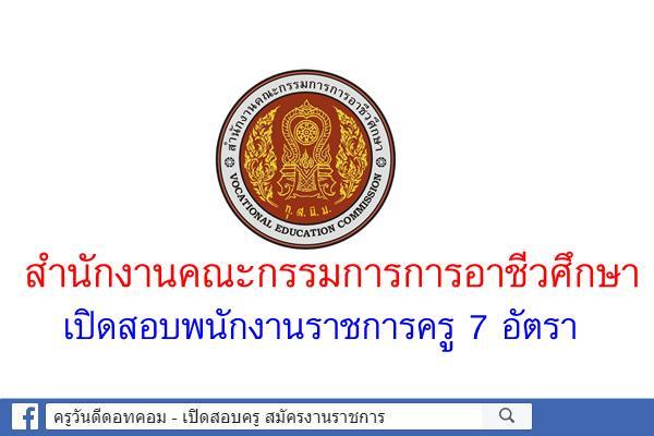 สำนักงานคณะกรรมการการอาชีวศึกษา เปิดสอบพนักงานราชการครู 7 อัตรา