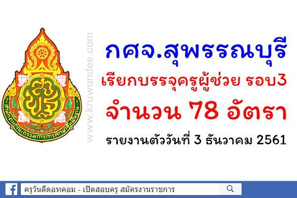 กศจ.สุพรรณบุรี เรียกบรรจุครูผู้ช่วย รอบ 3 จำนวน 78 อัตรา รายงานตัววันที่ 3 ธันวาคม 2561