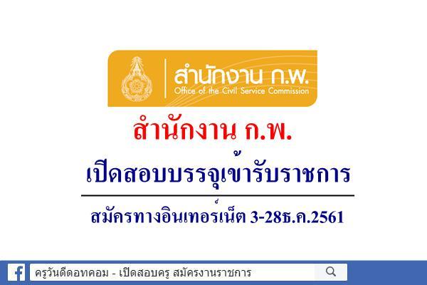 สำนักงาน ก.พ. เปิดสอบบรรจุเข้ารับราชการ สมัครทางอินเทอร์เน็ต 3-28ธ.ค.2561