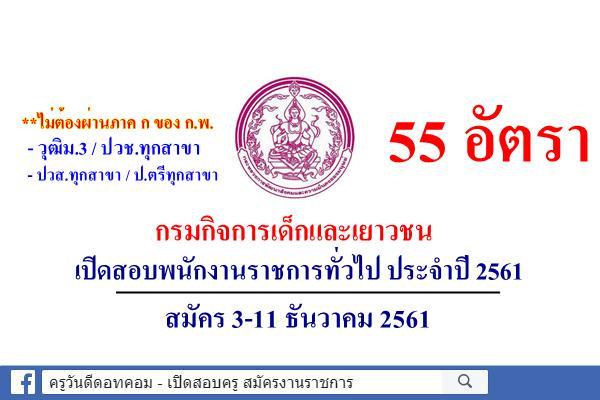 กรมกิจการเด็กและเยาวชน เปิดสอบพนักงานราชการ 55 อัตรา สมัคร3-11ธ.ค.2561