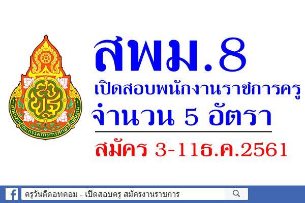 สพม.8 เปิดสอบพนักงานราชการครู จำนวน 5 อัตรา สมัคร3-11ธ.ค.2561