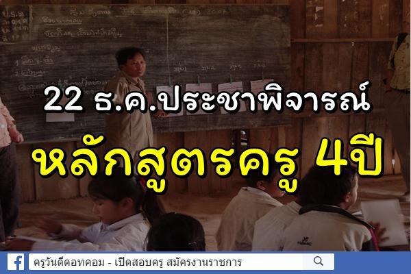 22 ธ.ค.ประชาพิจารณ์หลักสูตรครู 4ปี