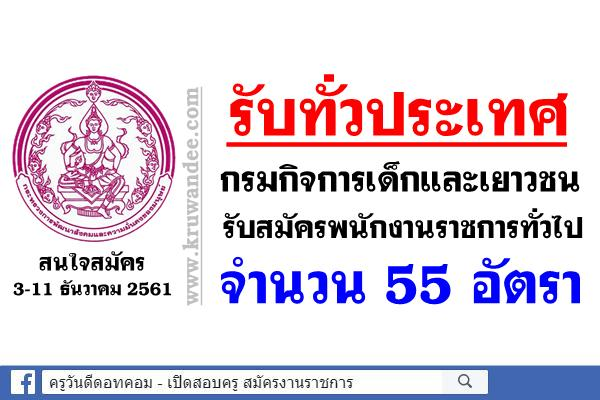 รับทั่วประเทศ กรมกิจการเด็กและเยาวชน รับสมัครพนักงานราชการทั่วไป 55 อัตรา