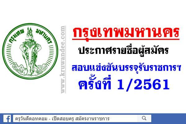กรุงเทพมหานคร ประกาศรายชื่อผู้สมัครสอบแข่งขันบรรจุรับราชการ ครั้งที่ 1/2561