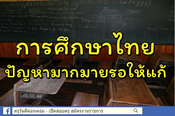 การศึกษาไทยปัญหามากมายรอให้แก้