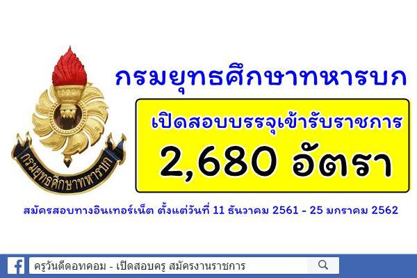 ด่วน! กรมยุทธศึกษาทหารบก เปิดสอบบรรจุเข้ารับราชการ 2,680 อัตรา