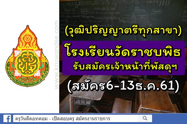 (วุฒิปริญญาตรีทุกสาขา) โรงเรียนวัดราชบพิธ รับสมัครเจ้าหน้าที่พัสดุและสินทรัพย์ (สมัคร6-13ธ.ค.61)