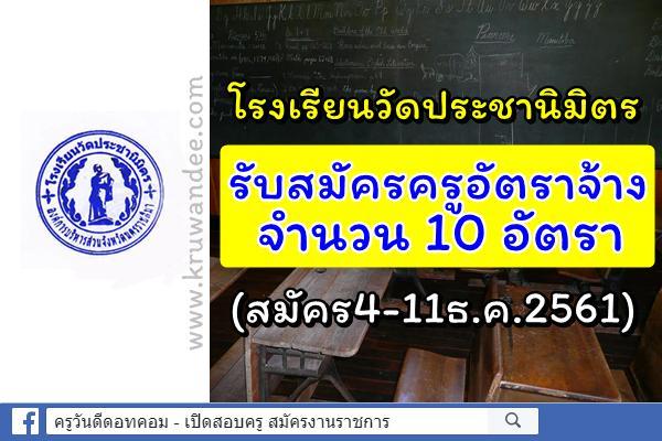 โรงเรียนวัดประชานิมิตร รับสมัครครูอัตราจ้าง 10 อัตรา (สมัคร4-11ธ.ค.2561)