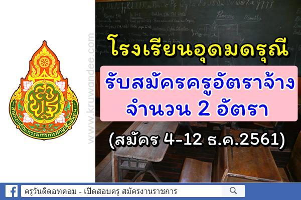 โรงเรียนอุดมดรุณี รับสมัครครูอัตราจ้าง 2 อัตรา (สมัคร4-12ธ.ค.61)