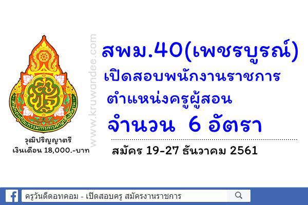 สพม.40(เพชรบูรณ์) เปิดสอบพนักงานราชการครู 6 อัตรา สมัคร 19-27 ธันวาคม 2561