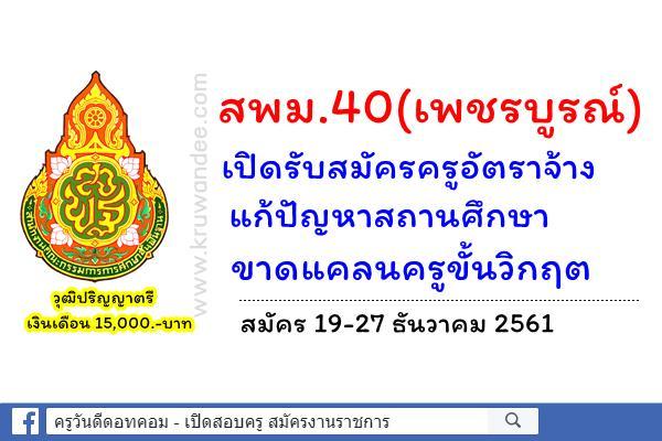สพม.40(เพชรบูรณ์) เปิดรับสมัครครูอัตราจ้างแก้ปัญหาสถานศึกษาขาดแคลนครูขั้นวิกฤต สมัคร 19-27 ธันวาคม 2561