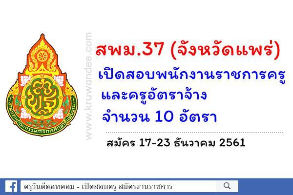สพม.37 เปิดพนักงานราชการครู และครูอัตราจ้าง 10 อัตรา สมัคร 19-27 ธันวาคม 2561