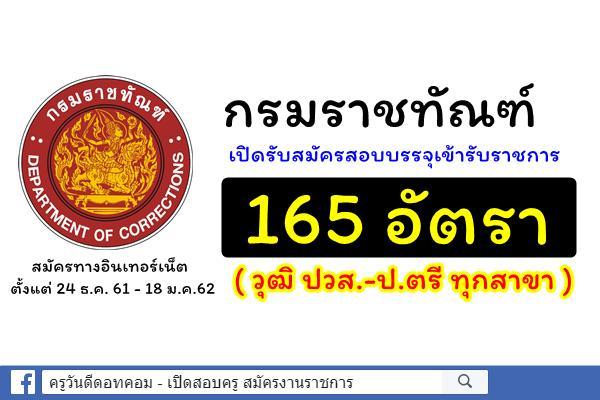 (วุฒิ ปวส.-ป.ตรี ทุกสาขา 165 อัตรา ) กรมราชทัณฑ์ เปิดรับสมัครสอบบรรจุเข้ารับราชการ สังกัดกรมราชทัณฑ์