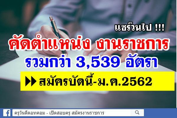 แชร์วนไป !!! คัดตำแหน่งงานราชการ 3,539 อัตรา ที่กำลังเปิดรับสมัคร สมัครบัดนี้-ม.ค.2562