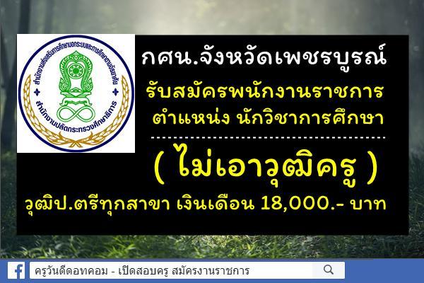 ( ไม่เอาวุฒิครู ) กศน.จังหวัดเพชรบูรณ์ รับสมัครพนักงานราชการ วุฒิป.ตรีทุกสาขา เงินเดือน 18,000.- บาท