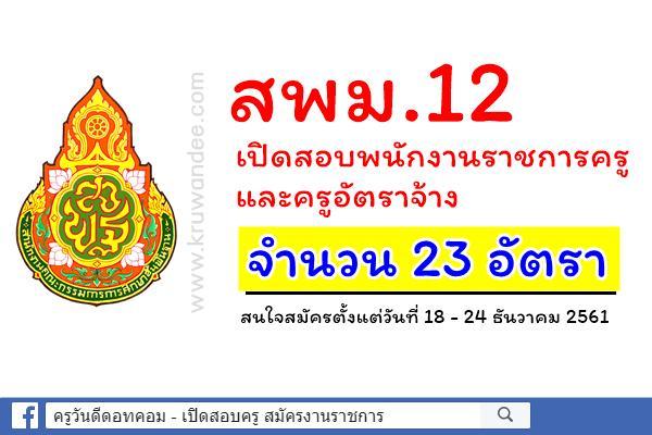 สพม.12 เปิดรับสมัครพนักงานราชการ และครูอัตราจ้าง 23 อัตรา สมัคร18-24ธ.ค.2561