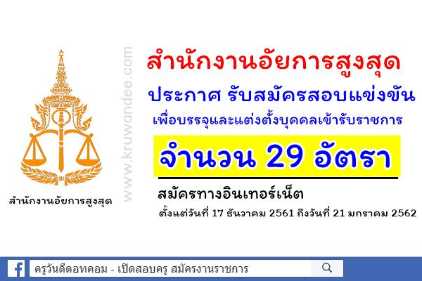 สำนักงานอัยการสูงสุด เปิดสอบบรรจุเข้ารับราชการ 29 อัตรา สมัคร 17 ธันวาคม 2561 ถึงวันที่ 21 มกราคม 2562