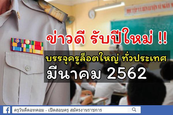 ข่าวดี รับปีใหม่ บรรจุครูล็อตใหญ่ทั่วประเทศ มีนาคม 2562