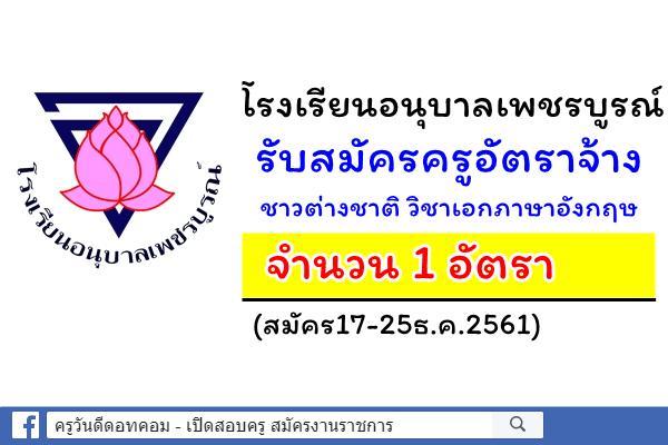 โรงเรียนอนุบาลเพชรบูรณ์ รับสมัครครูอัตราจ้างชาวต่างชาติ วิชาเอกภาษาอังกฤษ (สมัคร17-25ธ.ค.2561)