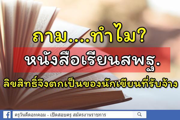ถามทำไม? หนังสือเรียนสพฐ.ลิขสิทธิ์จึงตกเป็นของนักเขียนที่รับจ้าง