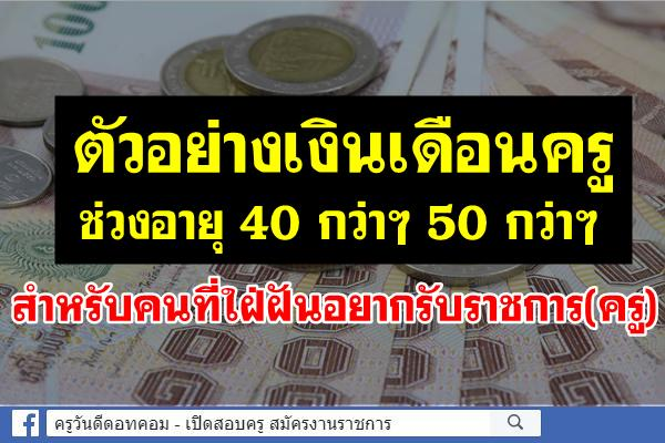 สำหรับคนที่ใฝ่ฝันอยากรับราชการ(ครู) วันนี้เอาตัวอย่างเงินเดือนช่วงอายุ 40 กว่าๆ 50 กว่าๆ มาฝาก