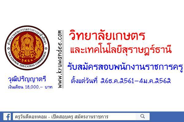 วิทยาลัยเกษตรและเทคโนโลยีสุราษฎร์ธานี รับสมัครพนักงานราชการครู สมัคร26ธ.ค.2561-4ม.ค.2562
