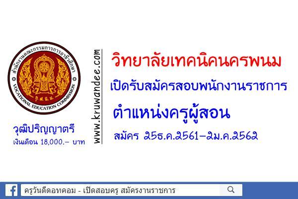วิทยาลัยเทคนิคนครพนม รับสมัครพนักงานราชการครู สมัคร25ธ.ค.2561-2ม.ค.2562