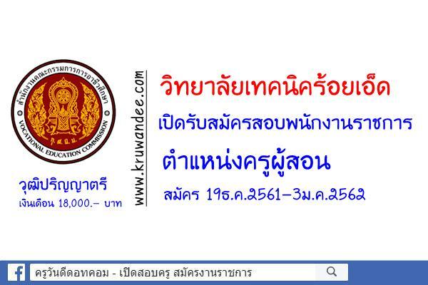 วิทยาลัยเทคนิคร้อยเอ็ด รับสมัครพนักงานราชการครู สมัคร19ธ.ค.2561-3ม.ค.2562