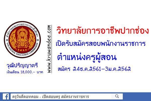 วิทยาลัยการอาชีพปากช่อง รับสมัครพนักงานราชการครู สมัคร24ธ.ค.2561-3ม.ค.2562