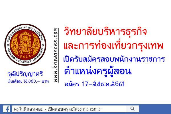 วิทยาลัยบริหารธุรกิจและการท่องเที่ยวกรุงเทพ รับสมัครพนักงานราชการครู สมัคร17-24ธ.ค.2561