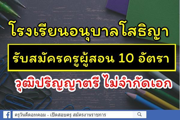 โรงเรียนอนุบาลโสธิญา รับสมัครครูผู้สอนและครูธุรการ 10 อัตรา สมัครตั้งแต่บัดนี้ - 8 กุมภาพันธ์ 2562