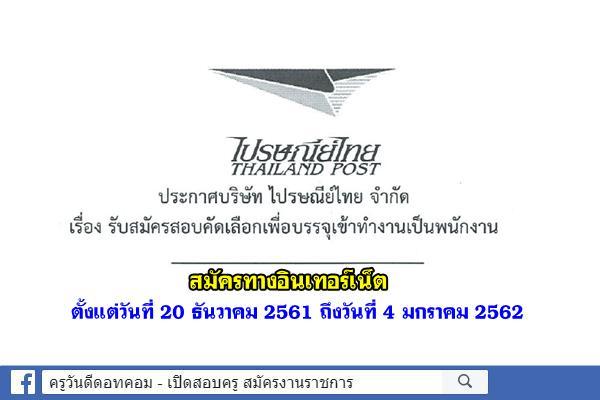 บริษัท ไปรษณีย์ไทย จำกัด รับสมัครสอบบุคคลเพื่อบรรจุเป็นพนักงาน 33 อัตรา สมัครบัดนี้-4ม.ค.2561