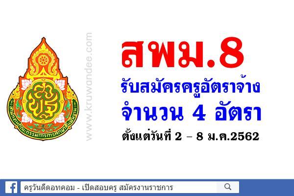 สพม.8 รับสมัครครูอัตราจ้าง 4 อัตรา ตั้งแต่วันที่ 2 – 8 มกราคม 2562
