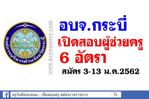 องค์การบริหารส่วนจังหวัดกระบี่ เปิดสอบผู้ช่วยครู 6 อัตรา สมัคร 3-13 ม.ค.2562