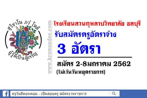 โรงเรียนสวนกุหลาบวิทยาลัย ชลบุรี รับสมัครครูอัตราจ้าง 3 อัตรา สมัคร 2-8มกราคม 2562